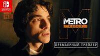 Трейлер по случаю выхода Metro Redux на Nintendo Switch