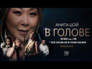 Анита Цой -Anita Tsoy - В голове (official video) 2020