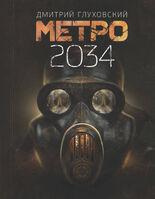 Metro 2034(2019year)
