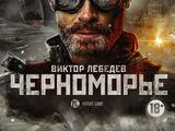 Черноморье (роман)