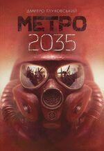 M2035 ua cover