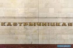 ОктябрьскаяМинск2.jpg