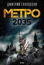Metro-2035 1