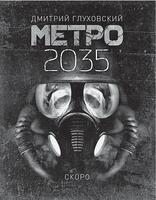 Рабочий вариант Метро 2035 (3)