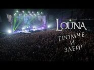 LOUNA - Громче и злей! - OFFICIAL VIDEO - LIVE - 2017