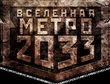 Вселенная Метро 2033.png