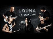 LOUNA - Из этих стен - OFFICIAL VIDEO - 2020