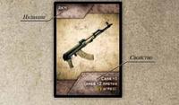 Карты снаряжения