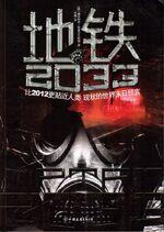 Китайское 2033