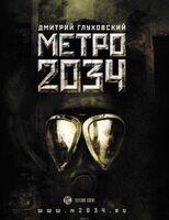 Metro2034cover1