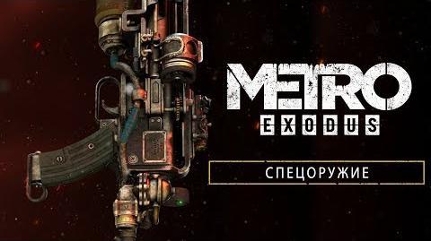 Metro Exodus - Спецоружие RU