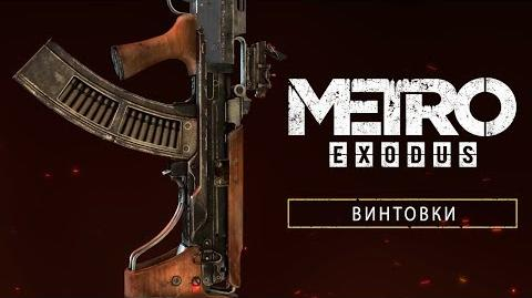 Metro Exodus - Rifle Class RU