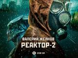 Реактор-2
