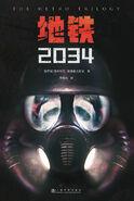 M2034 cn cover2