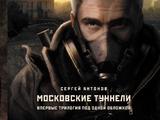 Московские туннели