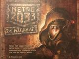 Метро 2033 (настольная игра, 2-е издание)