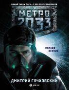 Метро 2033 Полная