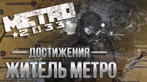 Достижения Metro 2033 - Житель метро