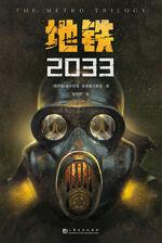 M2033 cn cover