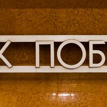 Название Парка Победы (КС).png