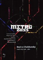 Metro 2033 thai