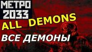 Metro 2033 How to Kill All Demons Метро 2033 Как убить Всех демонов