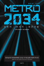 M2034 kr cover