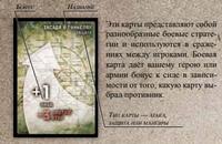 Боевые карты