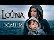 LOUNA - Родина - OFFICIAL VIDEO - 2017
