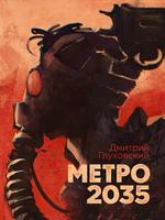 Рабочий вариант Метро 2035 (1)