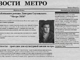Новости метро