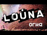 LOUNA - Огня - OFFICIAL LIVE VIDEO - 2018