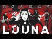 LOUNA - Полюса - OFFICIAL VIDEO - 2018