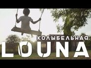 LOUNA - Колыбельная - 0+ - OFFICIAL VIDEO - 2018