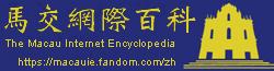 馬交網際百科 Wiki
