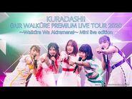 蔵出し!『SANKYO presents -エアワルキューレ プレミアム LIVE TOUR 2020 〜ワルキューレはあきらめない〜 ミニライブ版』