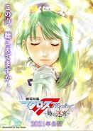 Macross Frontier Short Film Labyrinth of Time Key Visual Ranka Lee