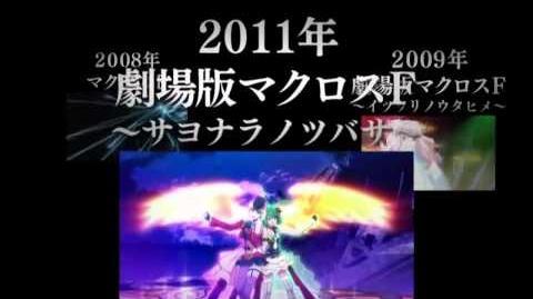 マクロス 新作TVシリーズ 始動!