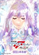 Macross Frontier Short Film Labyrinth of Time Key Visual Sheryl Nome