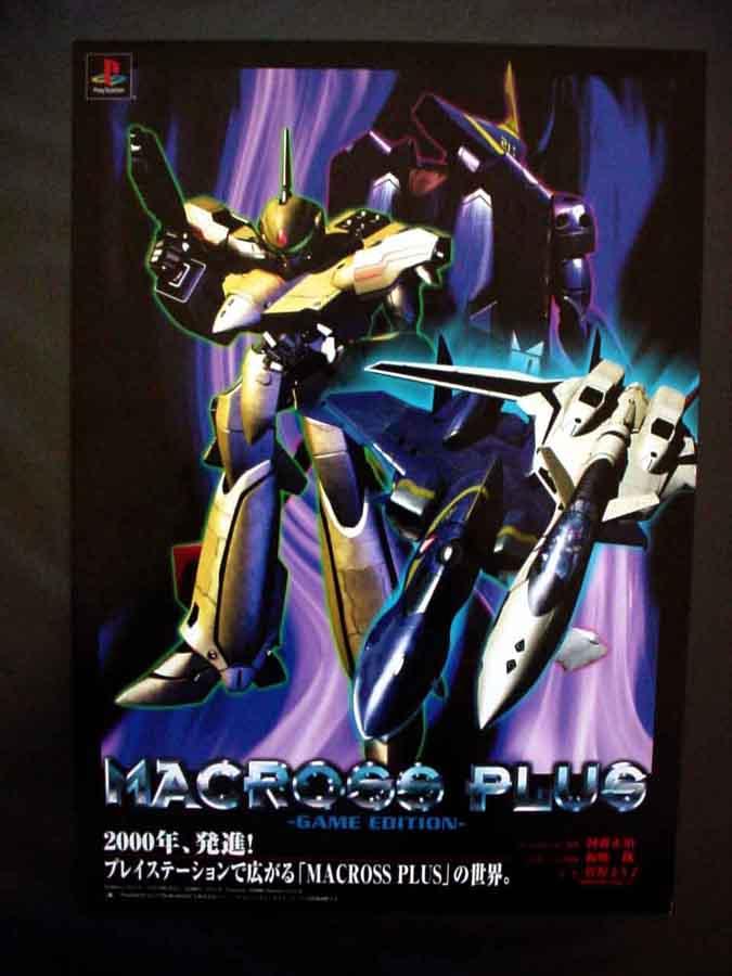 Macross Plus Game Edition