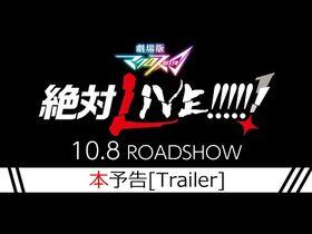 2021年10月8日(金)全国ロードショー_『劇場版マクロスΔ_絶対LIVE!!!!!!』_本予告