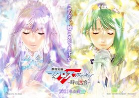 Macross Frontier Short Film Labyrinth of Time Key Visual Sheryl Nome Ranka Lee.jpg