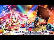 「歌マクロス 超時空 3D LIVE TOUR 2021 -エアマクロス7」
