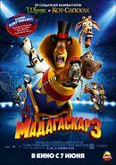 Мадагаскар 3 постер
