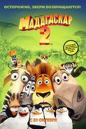 Мадагаскар 2 постер