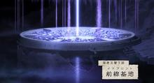 Ido Front Anime