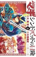 Adventure of Sinbad Volume 16