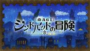 Adventure of Sinbad Title