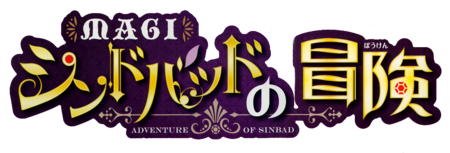 Magi - The Adventure of Sinbad.png