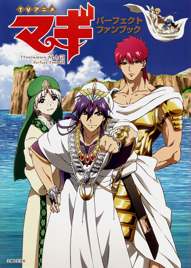 Magi The Labyrinth Of Magic Tv Anime Perfect Fan Book Magi Wiki Fandom